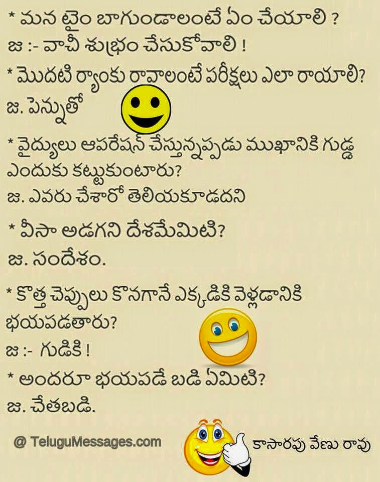 Andhra Jokes Stunning Telugumessages Com
