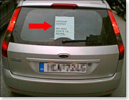 Ford Fiesta Jokes