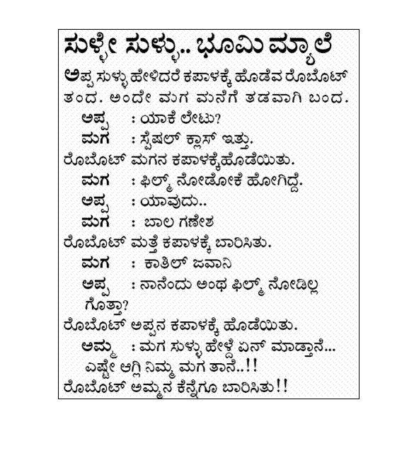 Kannada Latest Jokes