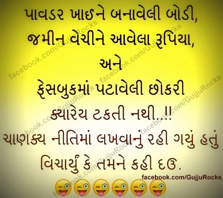 Adults jokes mp3 gujarati