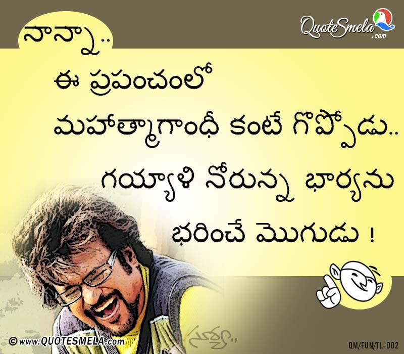 Funny Images Telugu Best Funny Images