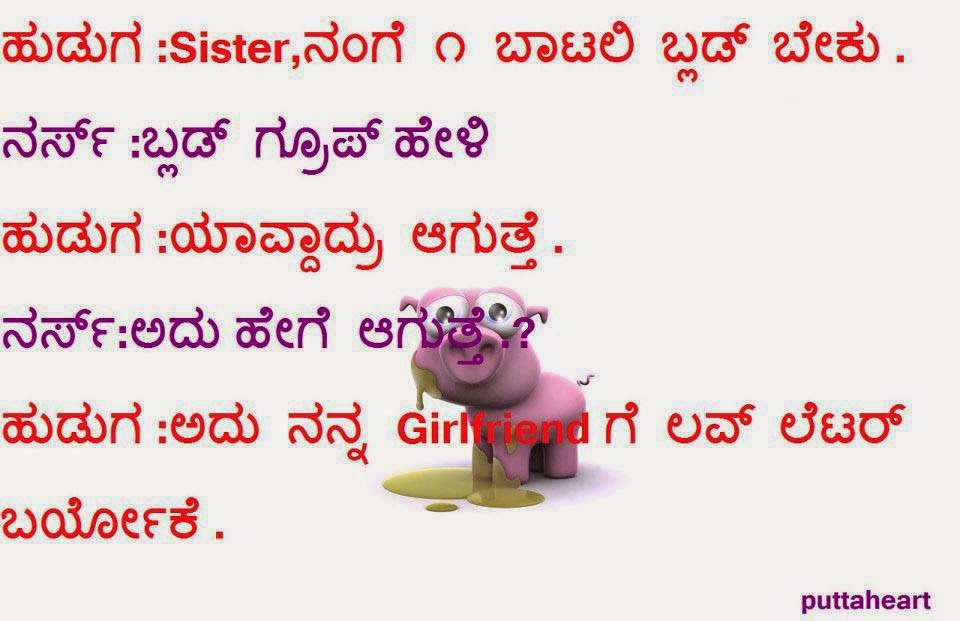 Kannada Double Meaning Quotes Master Trick