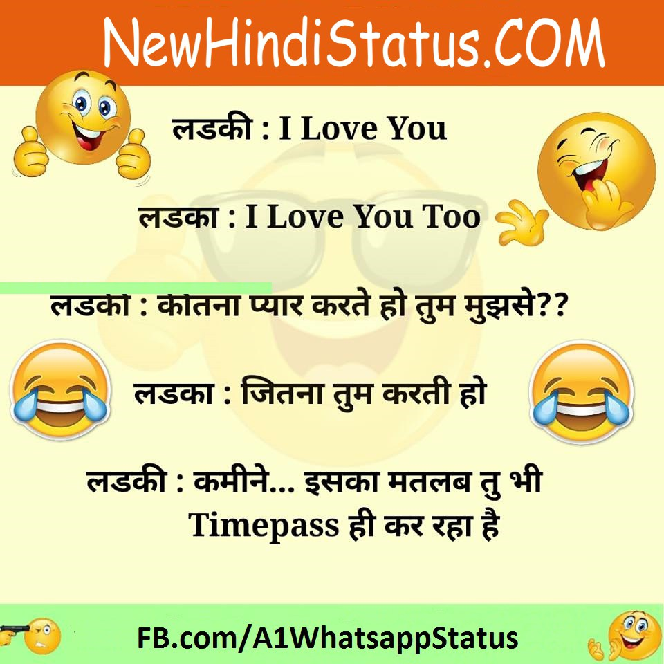 Image of: Messages Hdiworg Whatsapp Funny Jokes