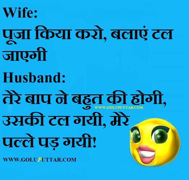 Wife Insult Jokes