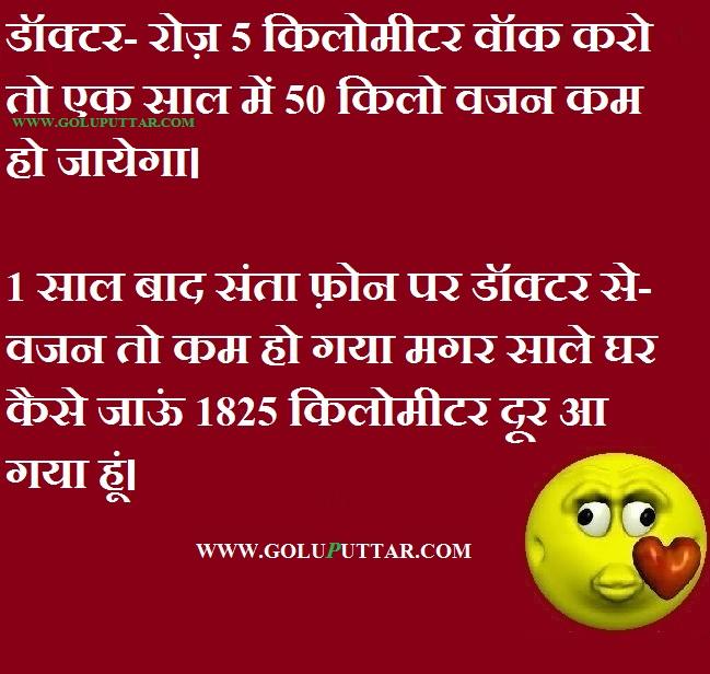 Hindi Doctor Jokes