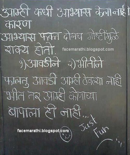 Marathi Romantic Jokes