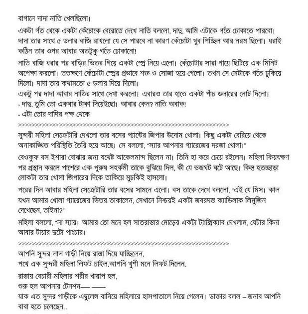 Bengal sexy story