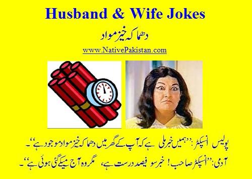Husband Wife Romantic Jokes
