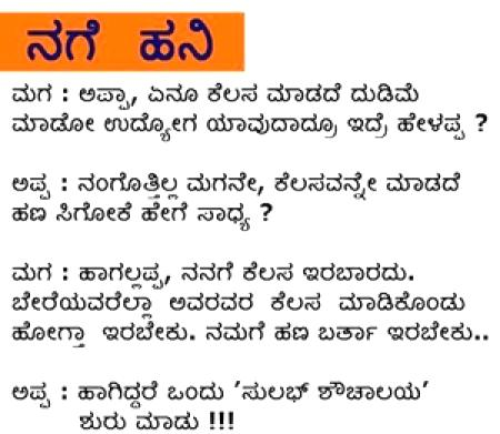 Funny Kannada Jokes