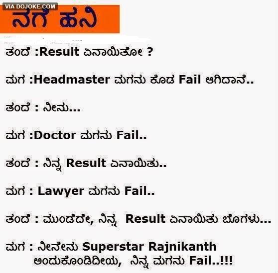 Kannada Poli Jokes