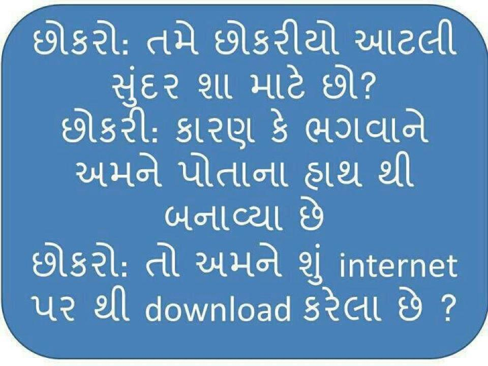 gujrati sexi jokes mp3