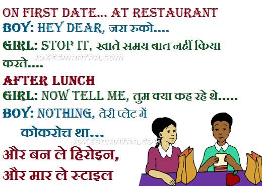 Dating sms i hindi