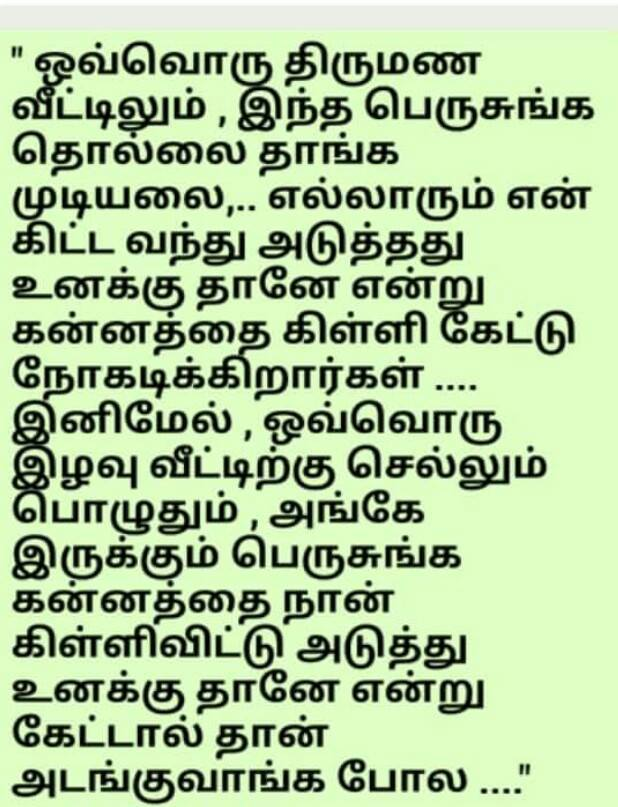 indian tamil jokes