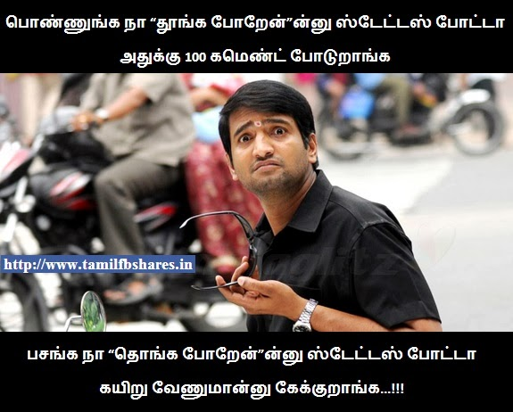 Tamil Comedy Actors Images With Quotes Wallpaper Directory