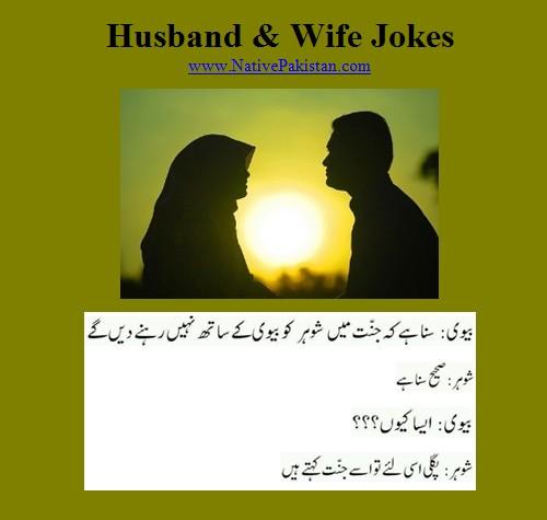 Husband And Wife Urdu Jokes