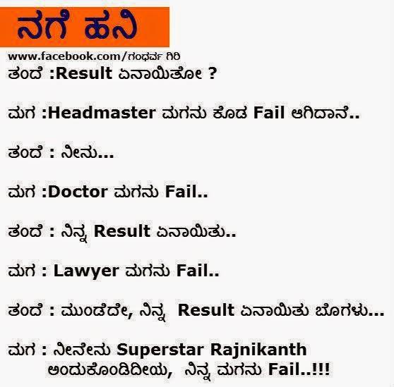 Kannada Language Jokes