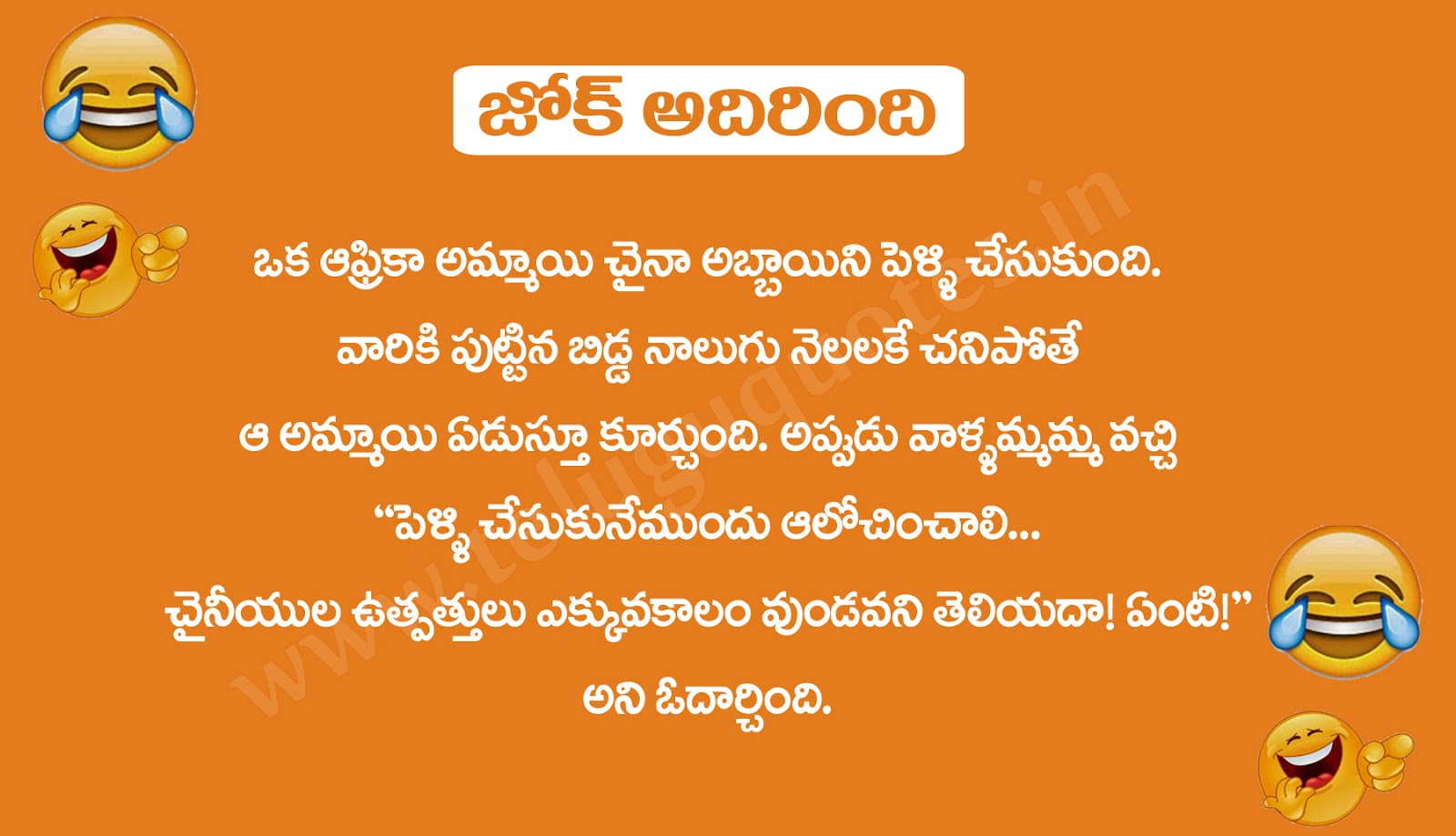 Telugu Funny Messages Jokes