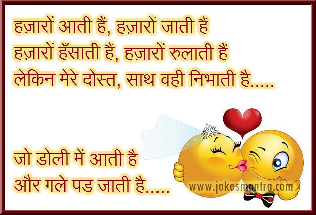Husband Wife Funny Msg In Hindi Archidev