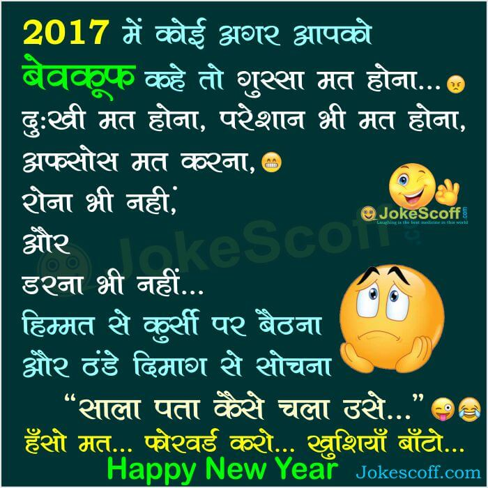Happy new year hindi Jokes