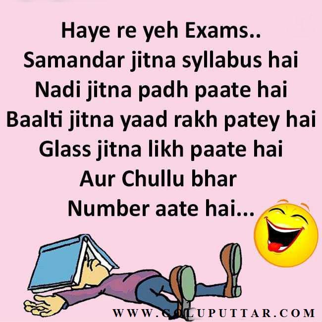 Exam Related Jokes