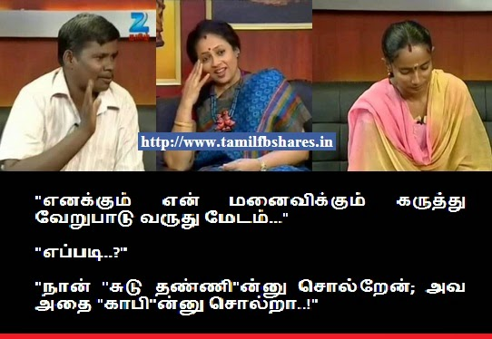 Tamil Husband And Wife Jokes