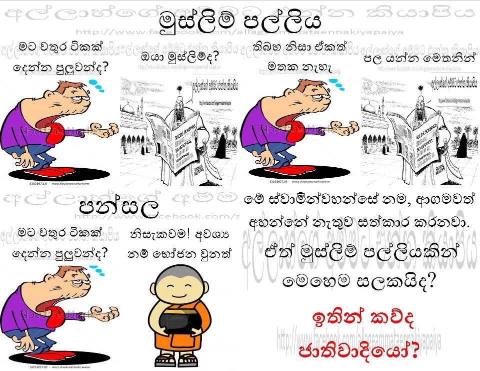 Sinhala Funny Whatsapp Status Sinhala Jokes - Bio Para Status
