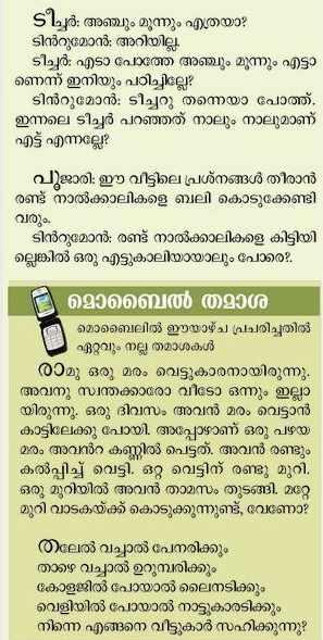 Malayalam picture jokes altavistaventures Image collections
