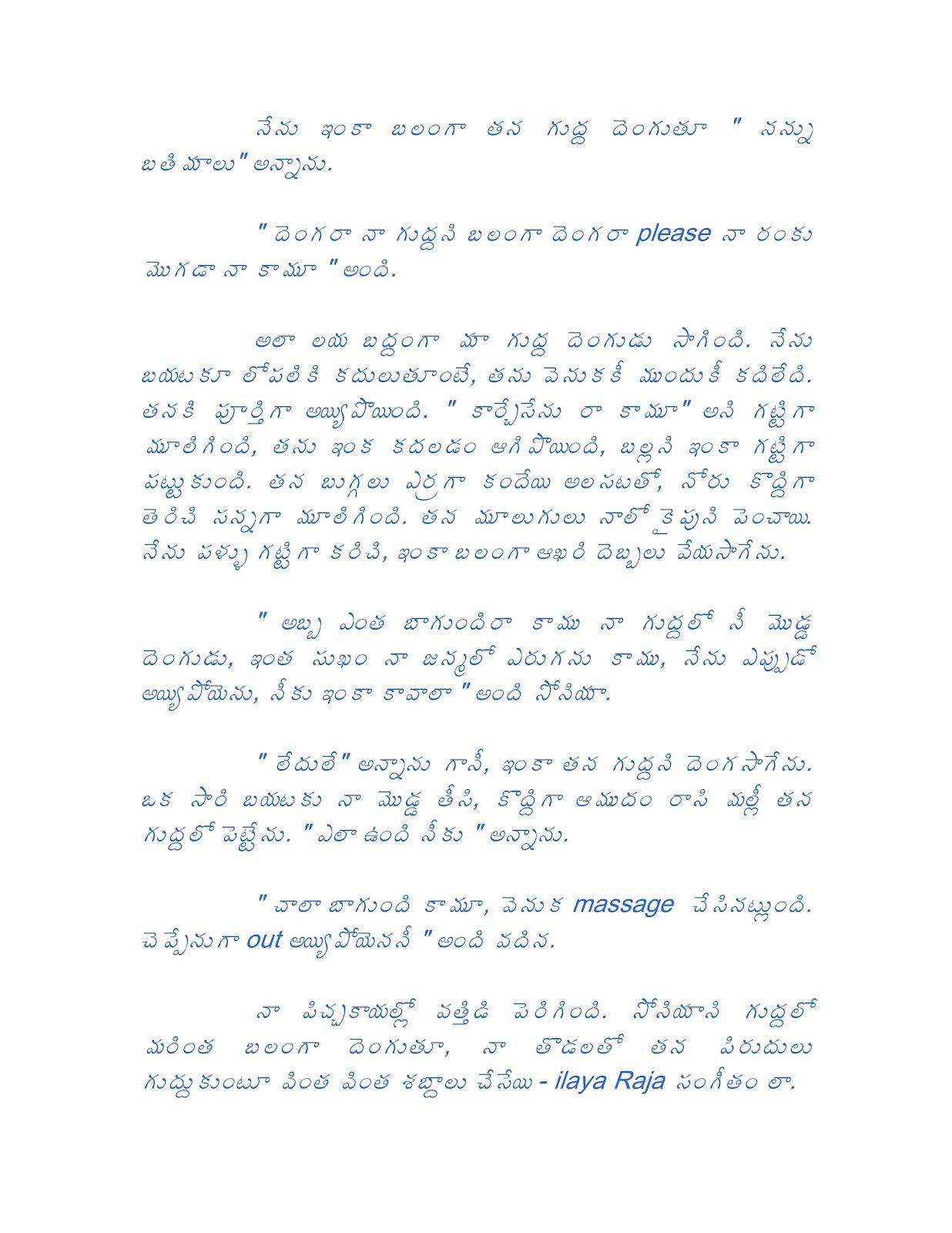 Telugu boothu kathalu