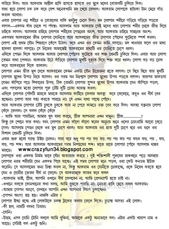 bangla choti boi download