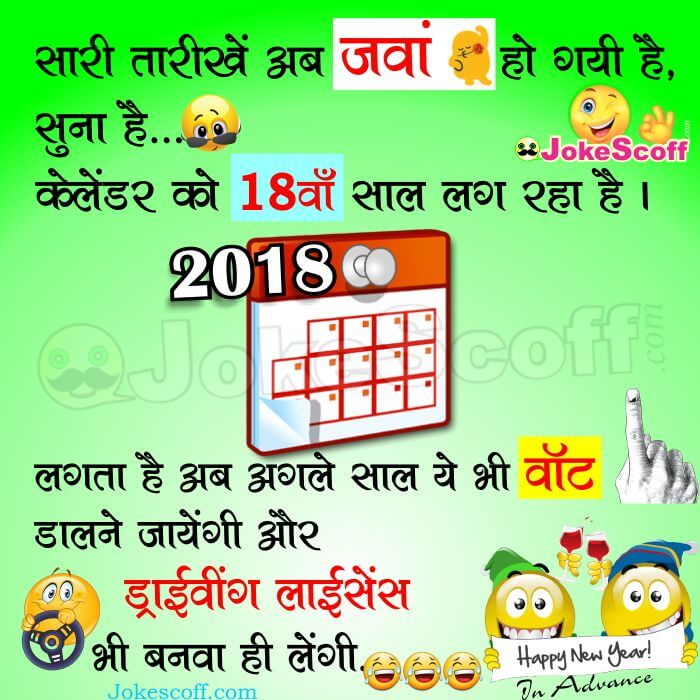 Happy New Year Joke 42