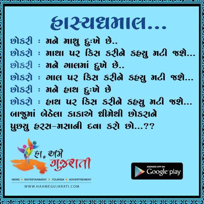 Gujarati Jokes Funny Jitubhai Dwarkawala