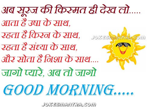 Good Morning Hindi Jokes