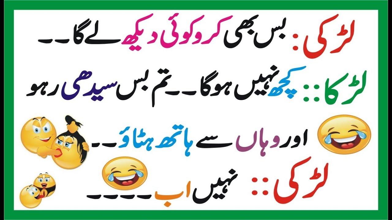 Double meaning urdu Jokes