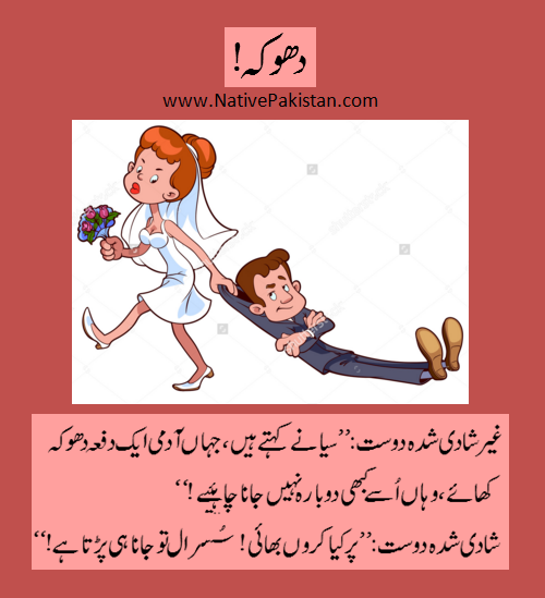 Image of: Urdu Latifay Letter Sample Urdu Husband Wife Jokes
