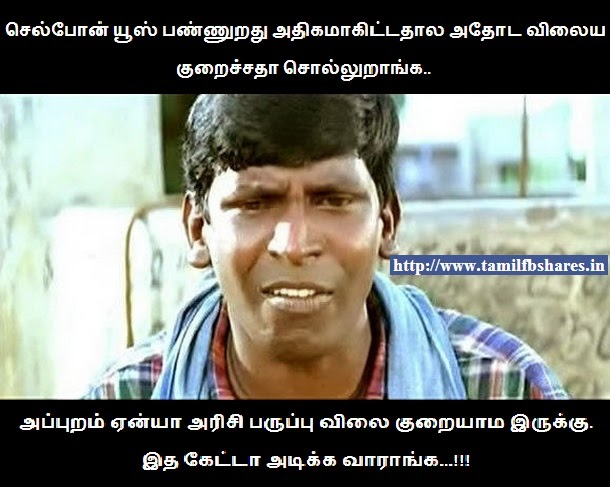 Funny Quotes With Images In Tamil Archidev