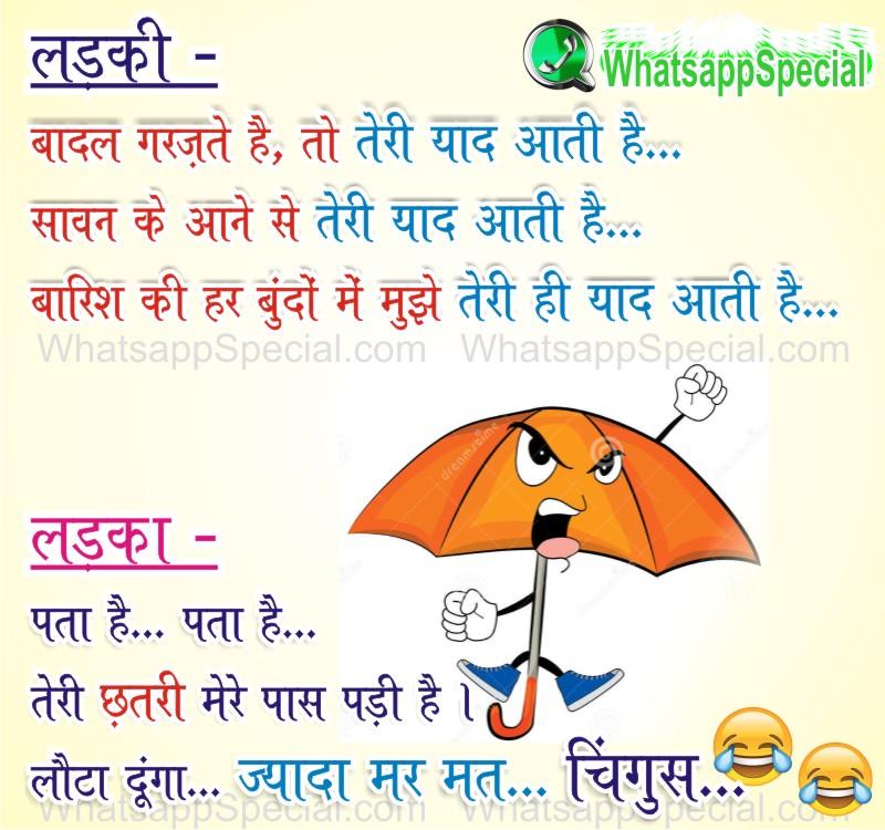 Rain Jokes