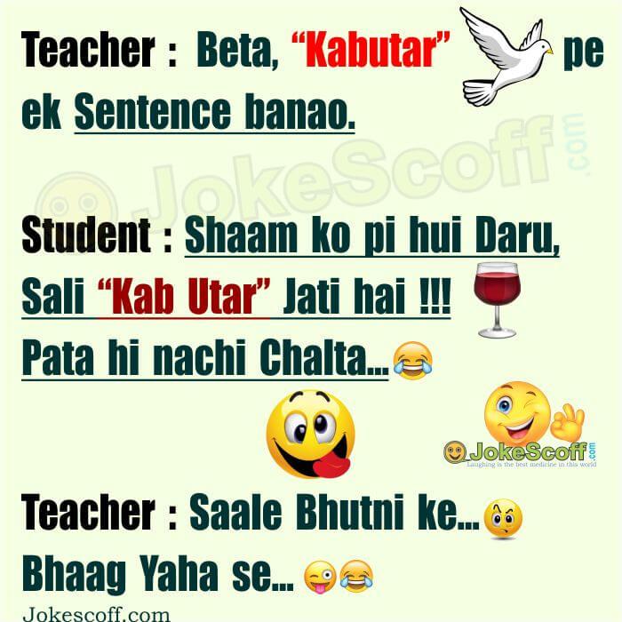 Student And Teacher Funny Jokes