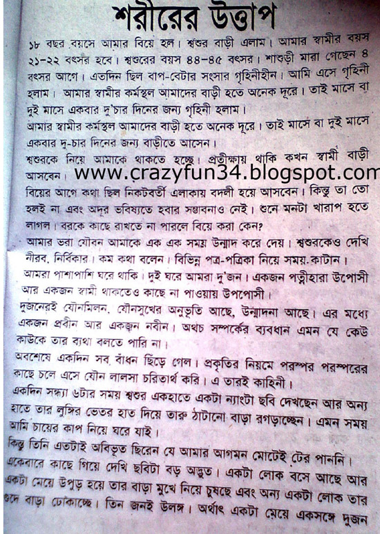 Jokes pdf bangla book
