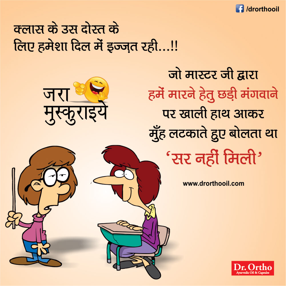 Silly Love Jokes Circuit Of Life Funny Pictures Indian