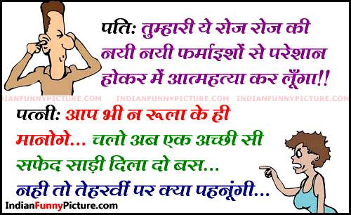 Wife Husband Hindi Jokes