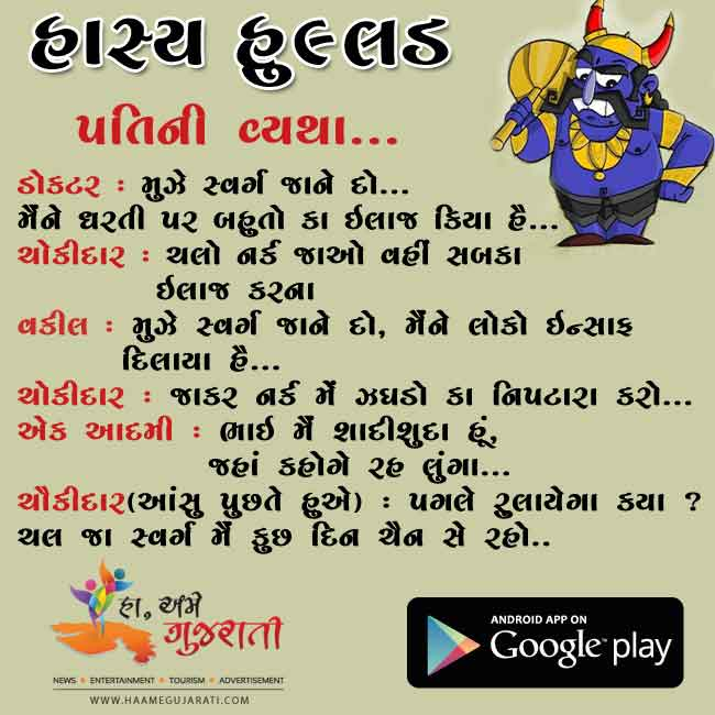 Gujjubhai Ni Golmaal Gujarati Natak Synopsis Every man hopes to make his dreams a reality But Arvind Vakharia is not your everyman Left to his own Arvind is a