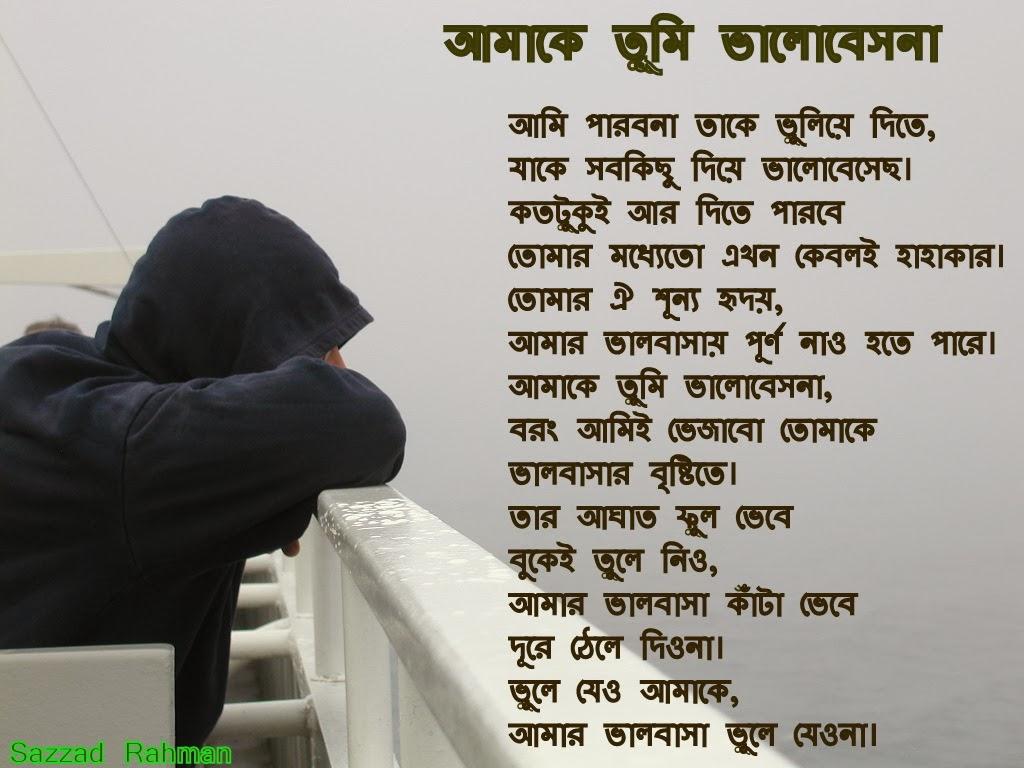 Bengali Romantic Jokes