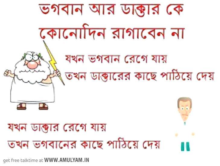 Bangla most funny Jokes