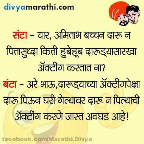 Dirty marathi jokes