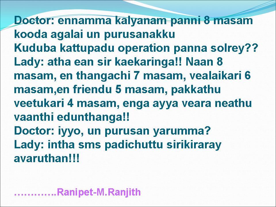 Tamil sex jokes in tamil language