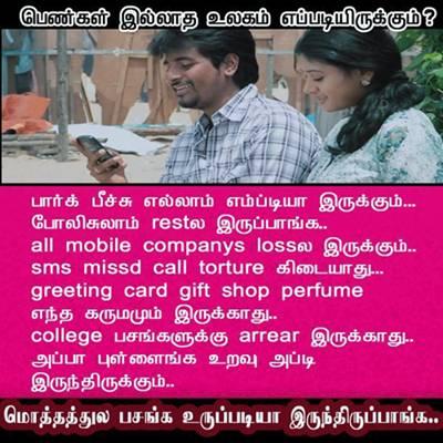 Tamil Film Jokes
