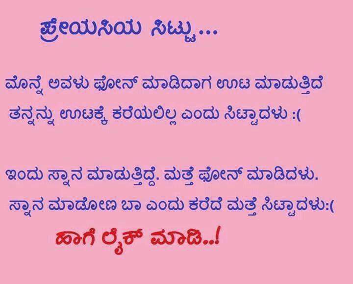 Kannada Love Jokes