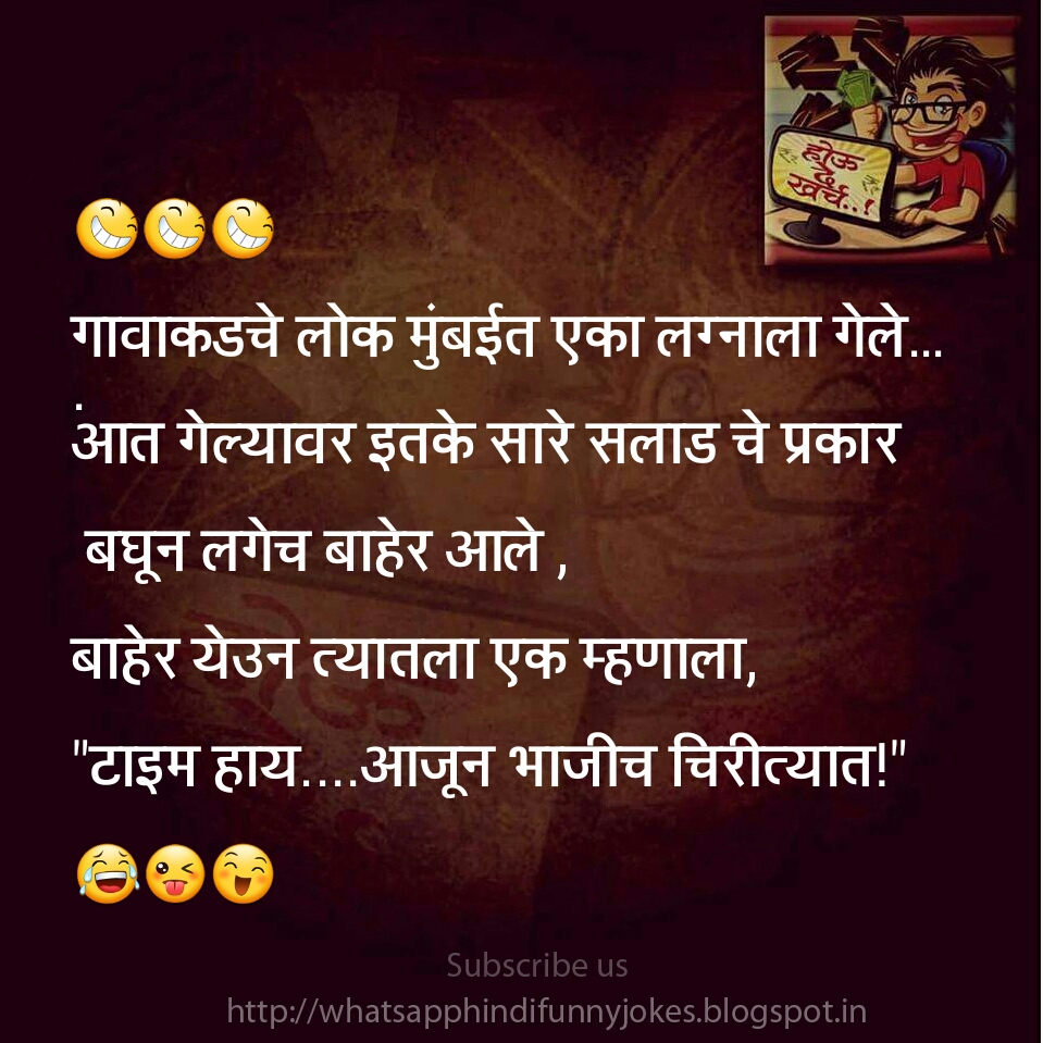 Good night funny sms hindi हिंदी मराठी sms.