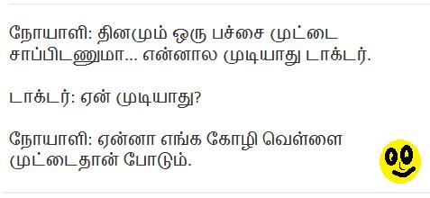 Tamil Doctor Jokes