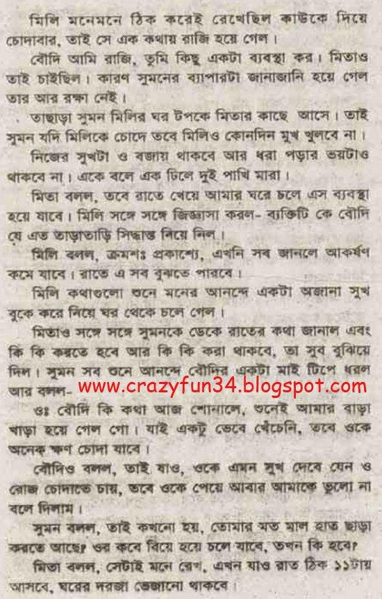 Bangla panu Jokes